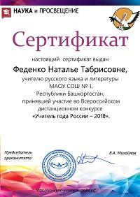 Сертификат отправляется без ожиданий итогов конкурса, сразу после подачи заявки.